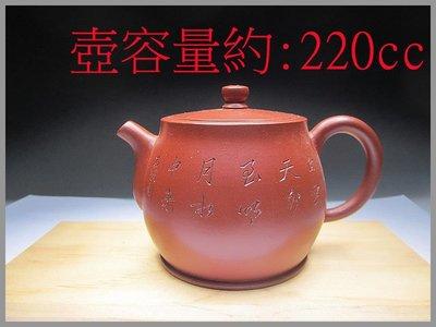 《滿口壺言》R388早期大紅袍小如意壺【寅仙、中國宜興】十三單孔出水、約220cc、有七天鑑賞期!