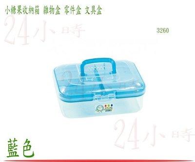 『24小時』佳斯捷 小糖果收納箱 藍色 儲物盒 收納盒 置物箱 工具箱 零件盒 塑膠盒 文具盒 3260
