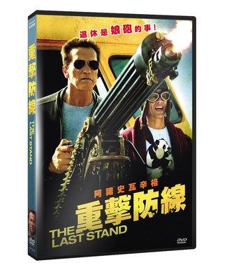 合友唱片 重擊防線 DVD The Last Stand DVD