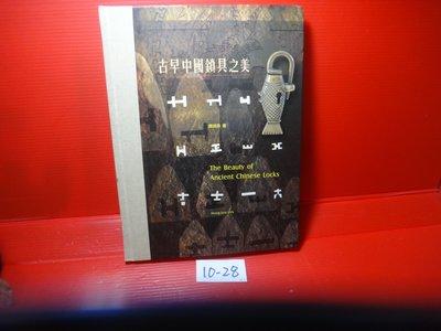 【愛悅二手書坊 10-28】古早中國鎖具之美      顏鴻森/著    中華古機械基金會