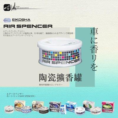 2F01 Air Spencer【陶瓷擴香罐】汽車香水 車用擴香 除臭劑 衣櫥芳香劑 鞋櫃除臭 浴室芳香 日本製造