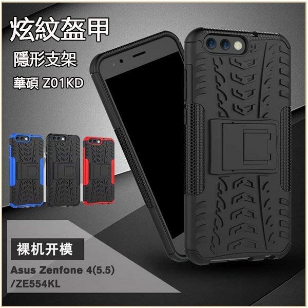 炫紋盔甲 ASUS ZenFone 4  ZE554KL 手機殼 輪胎紋 華碩 ZE554KL Z01KD 保護套 全包邊 支架 防摔