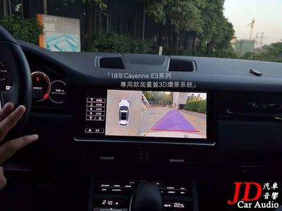 【JD 新北 桃園】保時捷 凱燕 Porsche 18年Cayenne E3系列 專用款高畫質 3D環景系統。歡迎參考