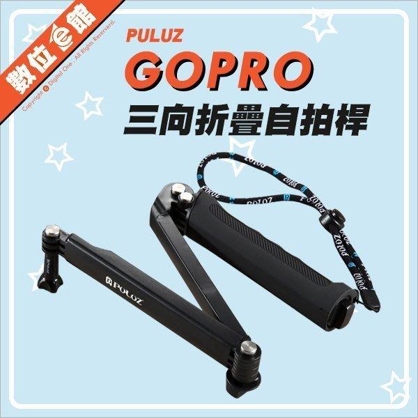 新版握把+手繩 PULUZ 胖牛 GOPRO 三向折疊自拍桿 多功能手持桿 自拍棒 三腳架 握把 類似AFAEM-001