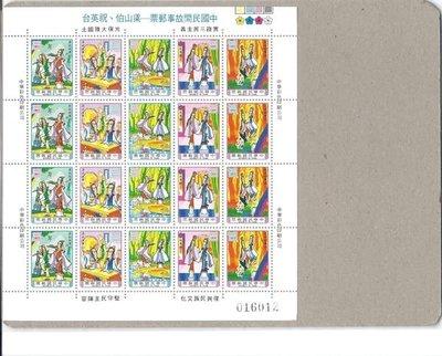 中國民間故事郵票-梁山伯祝英台版張 上品