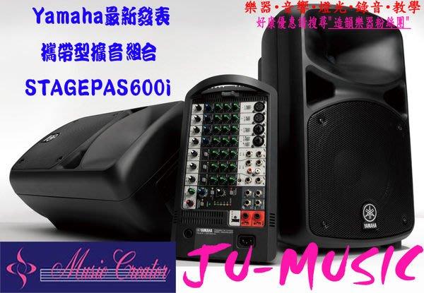 造韻樂器音響- JU-MUSIC - YAMAHA STAGEPAS 600i 街頭藝人 PA 音響 廣播 為 500 進階版 另有 400i