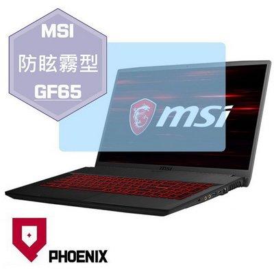 【PHOENIX】MSI GF65 9SD 系列 適用 高流速 防眩霧型 霧面 螢幕保護貼 + 鍵盤保護膜