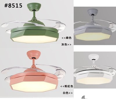 燈飾倉風扇燈陳列室歡迎參觀選購 #8515 彩色吊扇燈
