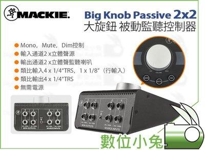 數位小兔【Mackie Big Knob Passive 2x2 大旋鈕 被動 監聽控制器】公司貨 無需電源 類比輸入