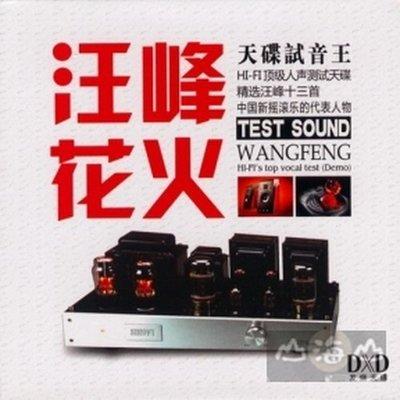 花火/汪峰---DXD024
