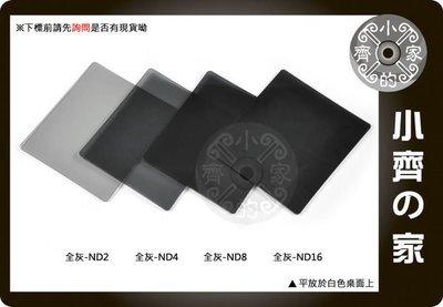 小齊的家 DSLR 全灰 漸灰 全色 漸層ND2 ND4 ND8 ND16 方片 減光片 減光鏡 濾片 方形濾鏡 Cokin P