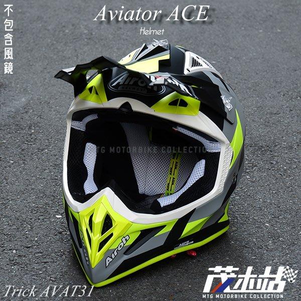 ❖茂木站 MTG❖ Airoh Aviator ACE 越野 滑胎 輕量 安全帽。Trick 霧黃灰黑 AVAT31