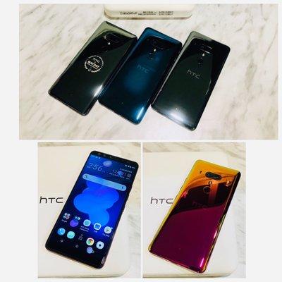 ?二手機 HTC U12+功能強大(128G/雙卡雙待/8核/6吋)