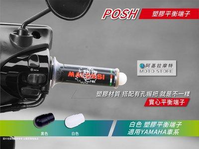 POSH 實心平衡端子 白色 端子 平衡端子 塑膠端子 適用YAMAHA 勁戰 四代戰 五代戰 BWSR FORCE