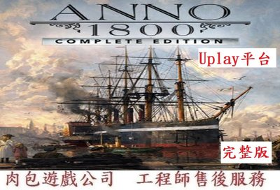 PC版 繁體中文 官方正版 肉包遊戲 Uplay 平台 完整版 美麗新世界 1800 Anno 1800