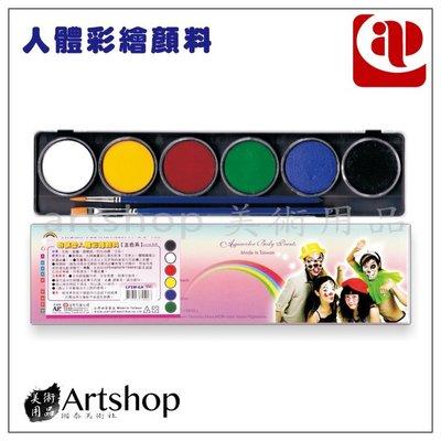 【Artshop美術用品】AP 人體彩繪顏料 粉餅型 (6色) 主色系 LFSM-6A