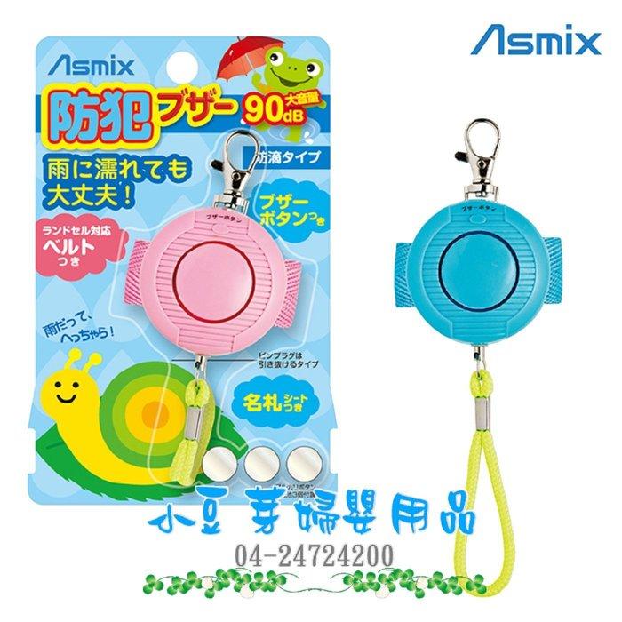 日本 防水型防身警報器 §小豆芽§ ASMIX 日本 防水型防身警報器