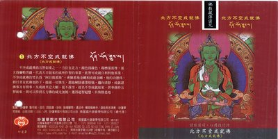 妙蓮華 CK-6918 佛教藏傳密咒-北方不空成就佛