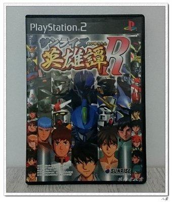 [瘋狂二手] PlayStation2 PS2 機甲英雄譚R サンライズ英雄譚R 中古 日版 保存良好 免運 僅此一片