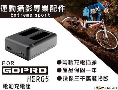 ☆台南PQS☆全新GOPRO HERO5 HERO6 電池通用 雙槽充電器 雙電池充電器 USB充電電池座