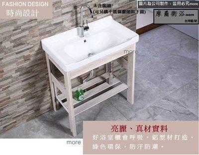 MORE bathroom[摩爾]洗手臺、洗水槽,流理台,陶瓷人造石 (直購為70公分)