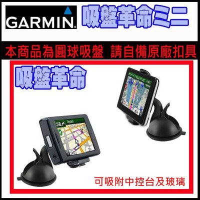 衛星導航支架固定支架新型 吸盤固定架固定座 garmin52 garmin57 garmin1300 garmin1470T 新北市