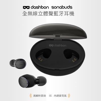 【小樺資訊】開發票 Dashbon SonaBuds 全無線立體聲藍牙耳機 TWS-H3