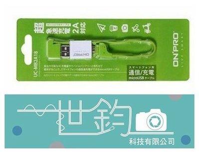 ONPRO UC-MB2A18 Micro USB充電傳輸線 【綠色2A超急速充電】