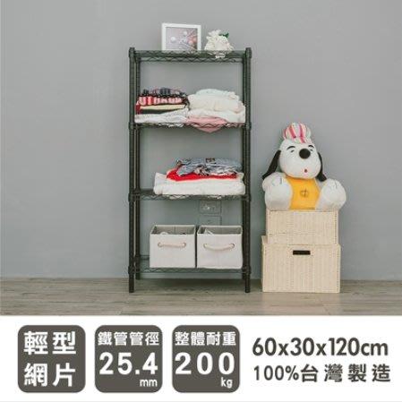 【免運】60x30x120 cm 輕型四層烤漆黑鐵架 /波浪架 /收納架/置物架/層架
