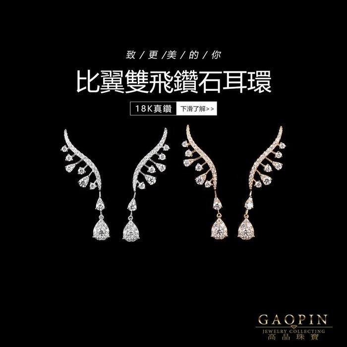 【高品珠寶】18K金 比翼雙飛鑽石耳環流行款式新婚蜜月情人求婚禮物 #SV203628