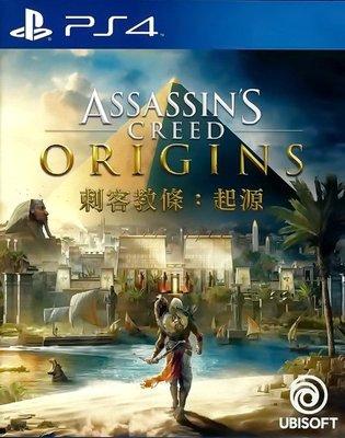 【二手遊戲】PS4 刺客教條:起源 ASSASSIN'S CREED ORIGINS 中文版【台中恐龍電玩】