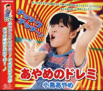 K - Kojima Ayame 小島あやめ - あやめのドレミ  Ayame No Doremi - 日版 - NEW