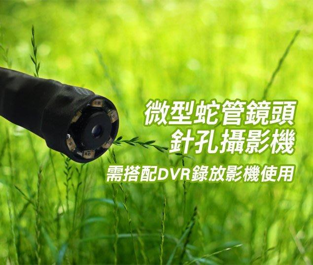 日本SONY CCD微型蛇管鏡頭紅外線夜拍夜視微型蛇管針孔攝影機鏡頭紅外線鏡頭紅外線針孔鏡頭
