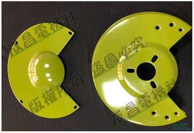 ❤成昌電機社❤砂輪機 1/2HP 安全蓋 1台份(4只) 可單賣 不分左右 台灣製造 MIT