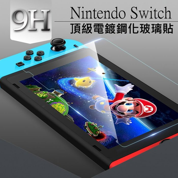 Switch 鋼化玻璃貼 任天堂 Nintendo Switch Lite NS 9H 玻璃貼 保護貼