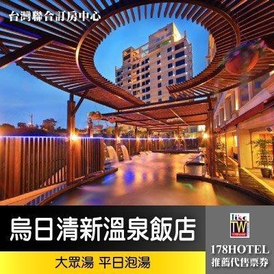 五星級烏日清新溫泉飯店大眾湯裸湯一票到底368元 假日+50板橋可面交