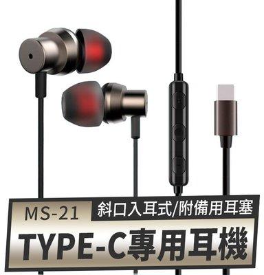 【傻瓜批發】(MS-21) TYPE-C手機專用耳機 斜口入耳式 免3.5手機轉接線/轉接頭 樂視小米通用 板橋現貨
