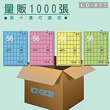 【免運】(量販1000張/箱) 龍德 各色電腦標籤紙 56格 LD-877 列印/標籤/噴墨/雷射/寄件/出貨 共四色