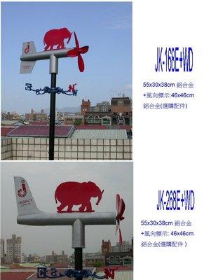 JK風向機﹝風向計工業安全/環工適用JK-168E,-268E, Wind Vane , weather vane