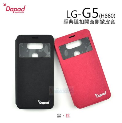 日光通訊@DAPAD原廠 LG G5 ...