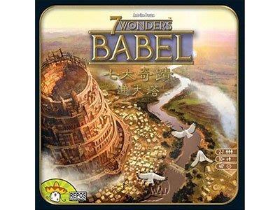 ☆快樂小屋☆ 正版桌遊 七大奇蹟:通天塔擴充 7 Wonders: Babel Cubes 繁體中文版【免運】台中桌遊