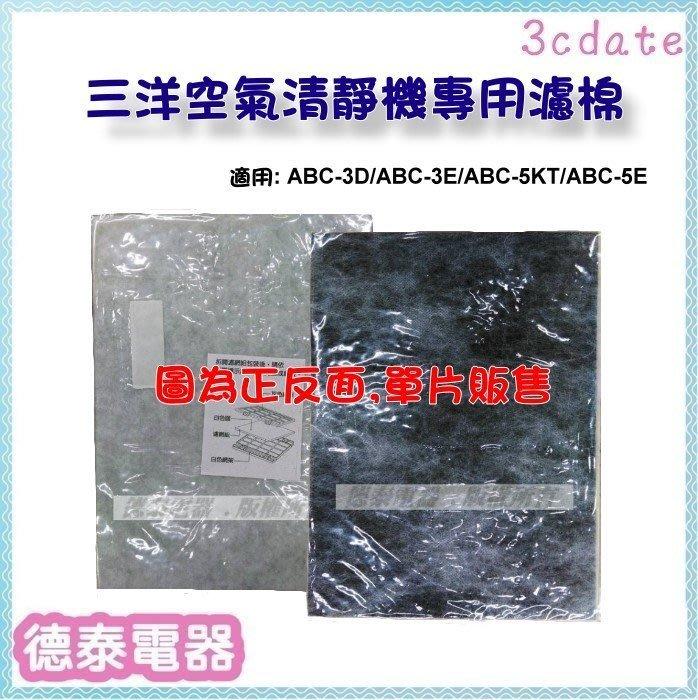 台灣三洋 空氣清靜機專用濾棉 單片販售  適用: ABC-3D/ABC-3E/ABC-5KT/ABC-5E【德泰電器】