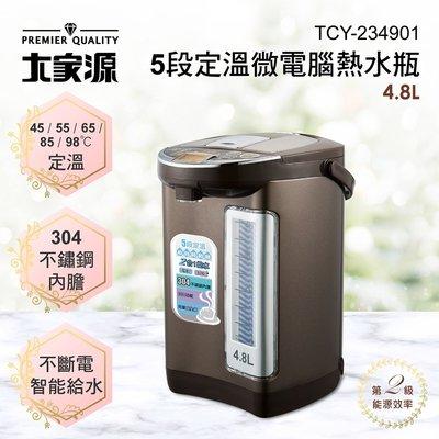 【家電購】現貨~能源效率2級 / 大家源 5段定溫4.8L微電腦熱水瓶 TCY-234901 (TCY-2335後續款)