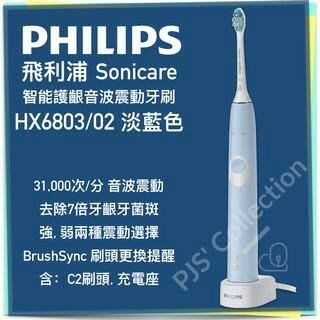 Philips 飛利浦 Sonicare 智能護齦音波震動牙刷電動牙刷 HX6803