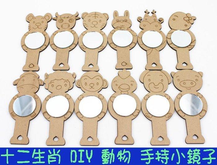 ♥粉紅豬的店♥創意 手作 DIY 動物 十二 生肖 木質 鏡子 木製 手鏡 造型 材料包 可利用 輕黏土 雪花泥等-現貨
