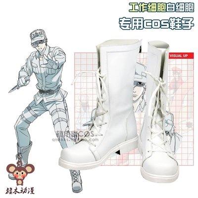 CD變裝cos服~工作細胞cos鞋 巨噬細胞白血球 白細胞cosply鞋訂製 原版