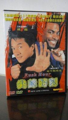 【精品不二屋】絕版商品!台灣正版 DVD,尖峰時刻 RUSH HOUR