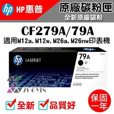 [佐印興業] HP 79A 黑色碳粉匣 CF279A 原廠碳粉匣 適用M12a/M12w/M26a/M26nw 279a