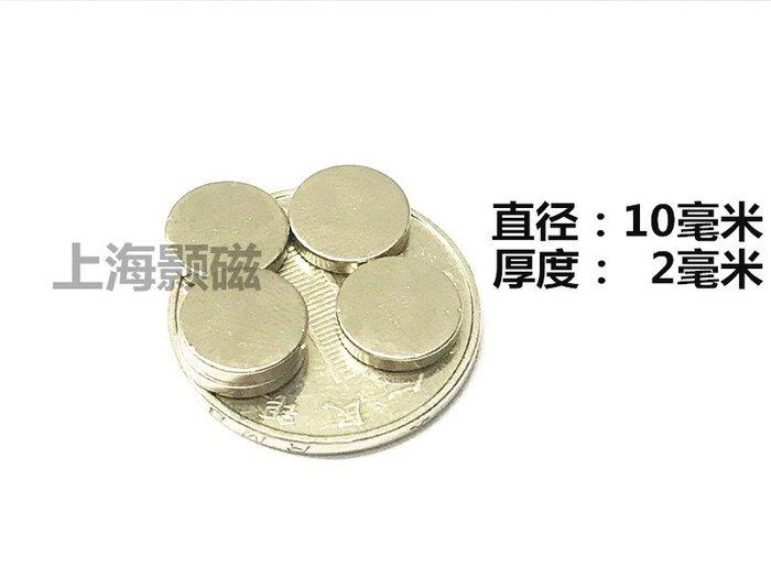 滿200元起發貨-強磁鐵圓形10*2mm 強力強磁鐵圓形D10X2mm 稀土永磁 釹鐵硼吸鐵石