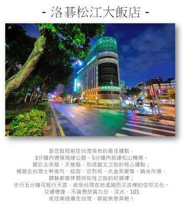 休閒咖*代訂房 $5100台北洛碁松江大飯店平日豪華4人房住宿券
